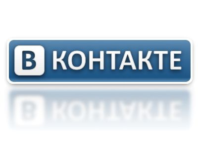 Авторизация вконтакте вновь работает!
