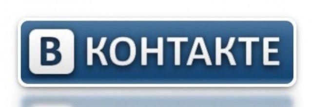 Форум теперь дружит с Вконтакте.