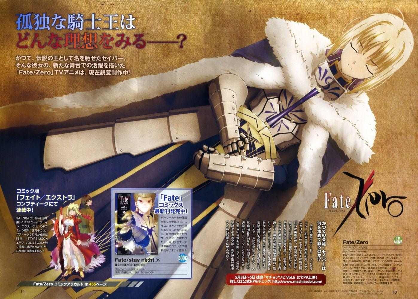 Комикетский трейлер «Fate/Zero»