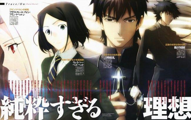 Промо «Fate/Zero»