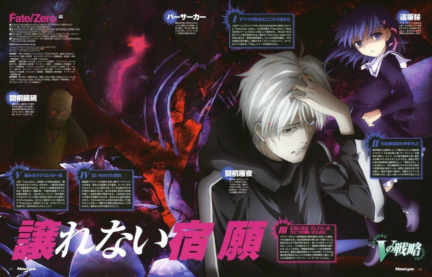 Последние промо «Fate/Zero»