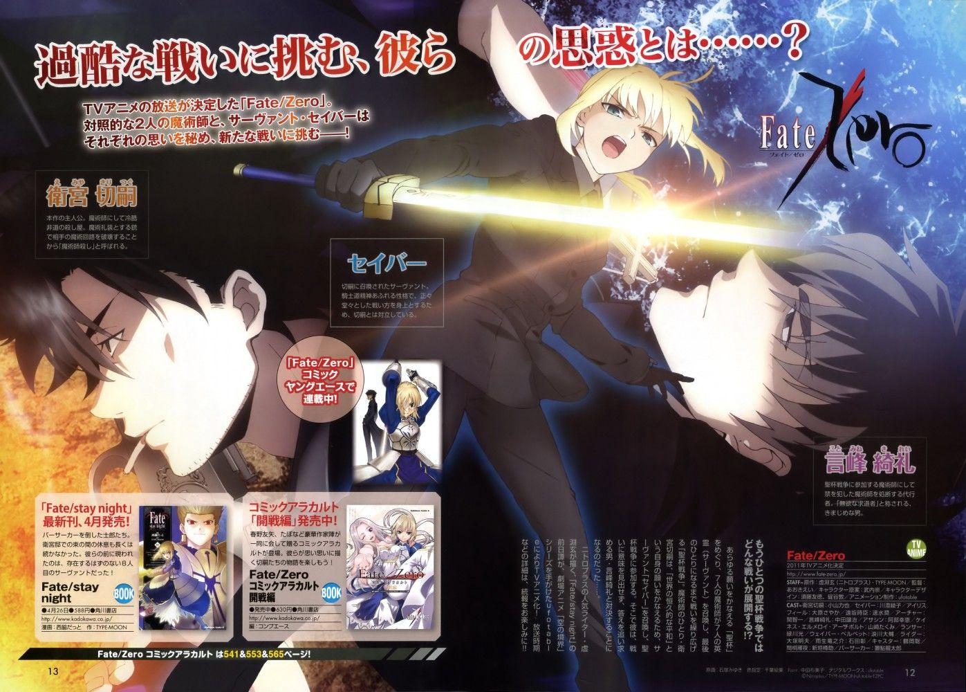 Новые промо «Fate/Zero»