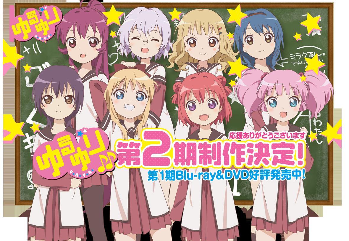 Анонс 2 сезона «Yuruyuri»