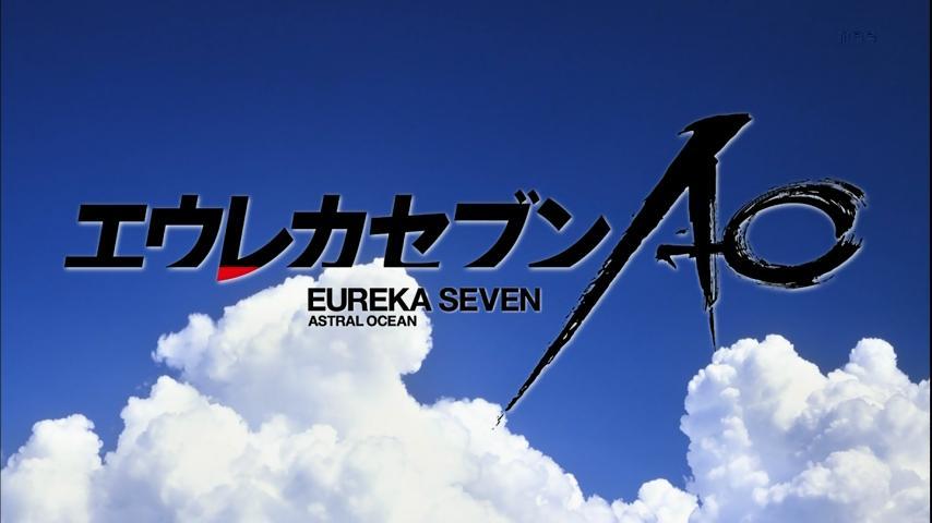 Анонс сериала «Eureka Seven Ao»