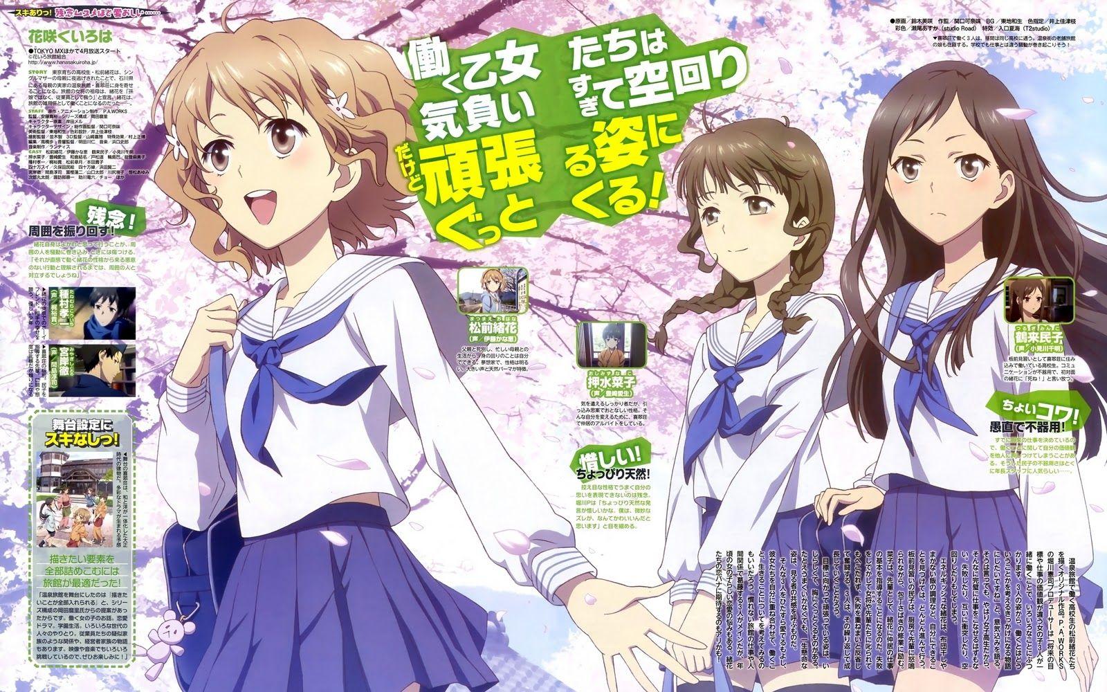 Анонс нового аниме «Hanasaku Iroha»