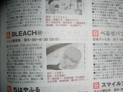 Завершение сериала «Bleach».
