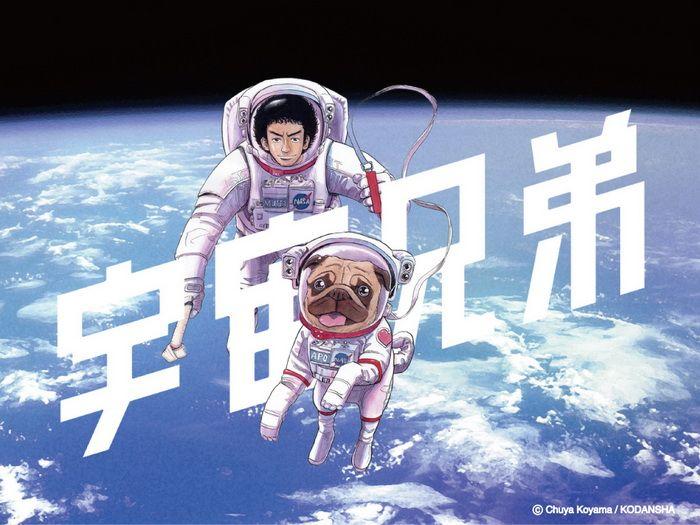Трейлер сериала «Space Brothers»