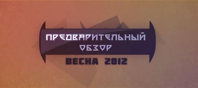 Предварительный обзор Весеннего сезона 2012. (Обновлено)