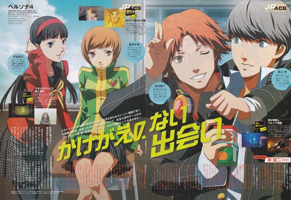 Анонс «Правдивой концовки Persona 4».