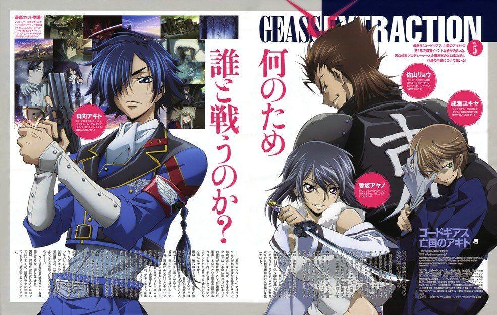 Подробности проекта «Code Geass: Bōkoku no Akito»