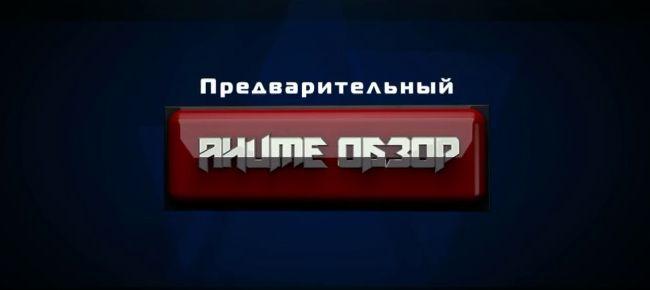Предварительный обзор Зимнего сезона 2012.