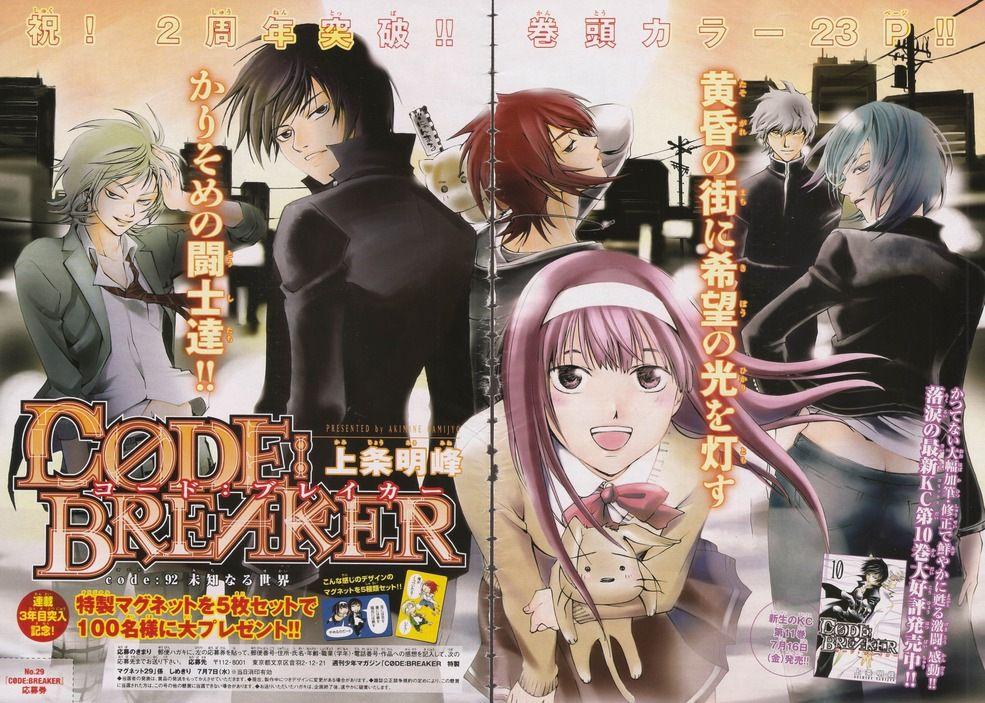 Анонс даты сериала «Code:Breaker».