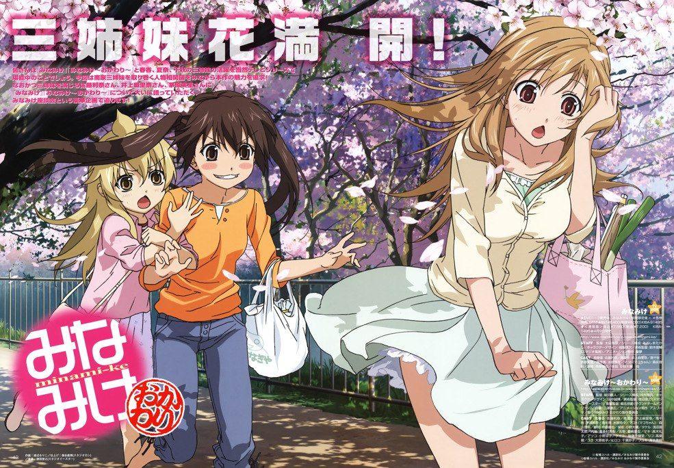 Анонс даты 4 сезона «Minami-ke».