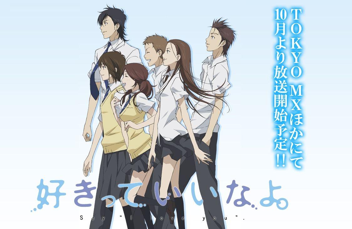 Промо сериала «Suki-tte Ii na yo».