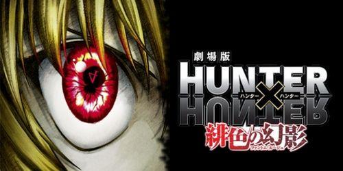 Полный трейлер фильма «Hunter × Hunter: Phantom Rouge».