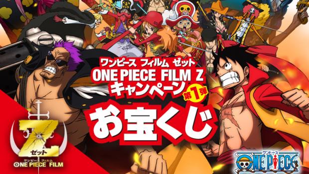 Промо фильма «One Piece Film Z»