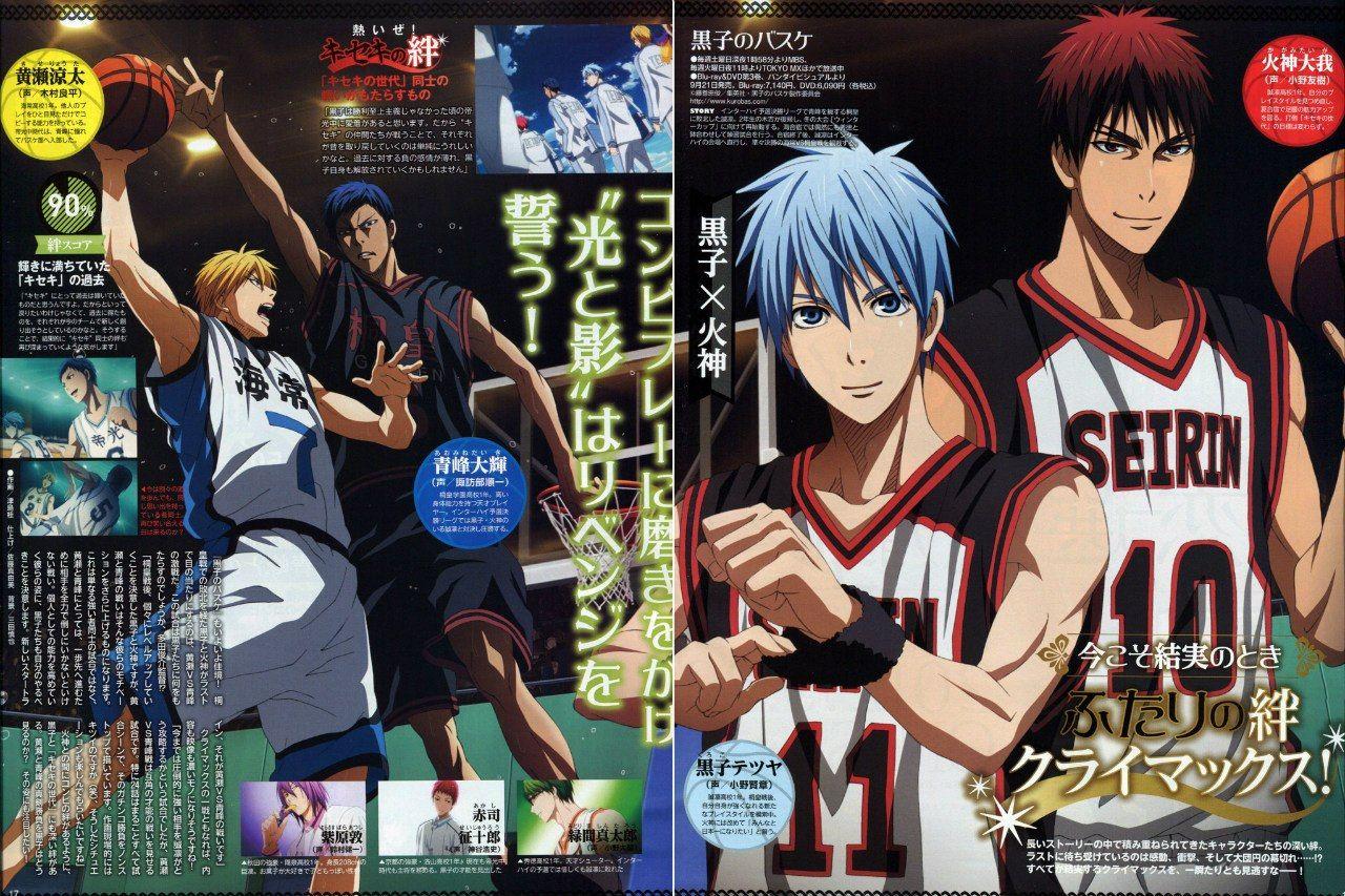 Официальный анонс 2 сезона сериала «Kuroko no Basket».