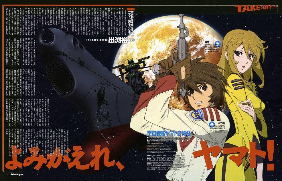 Анонс даты сериала «Space Battleship Yamato 2199».