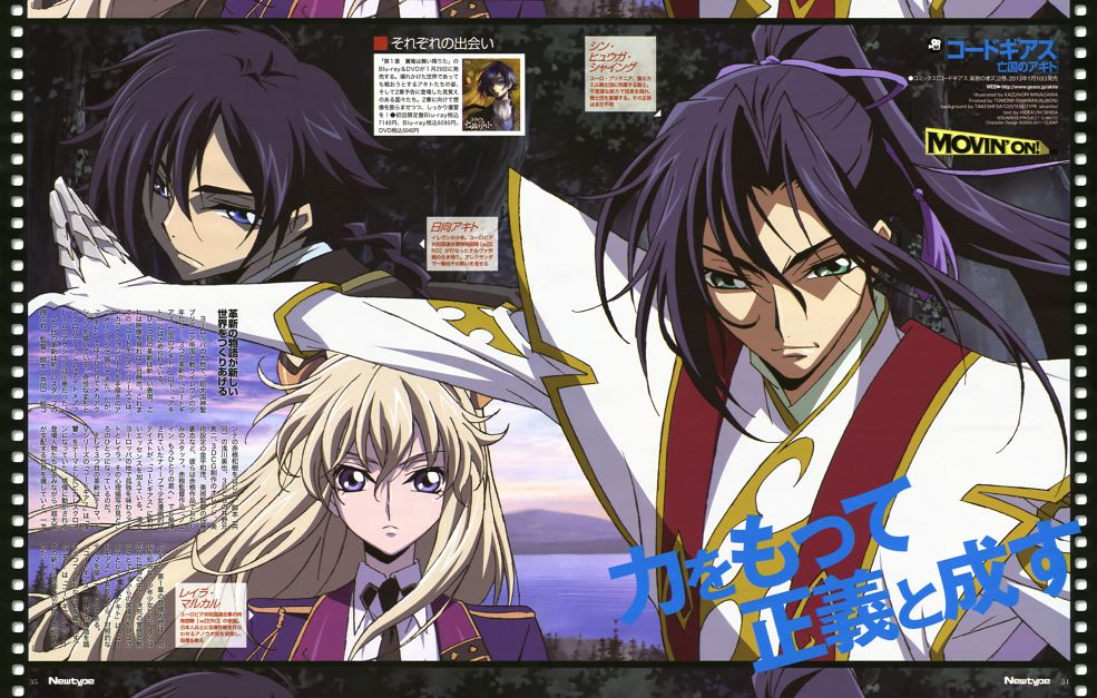Промо 2 эпизода «Code Geass: Akito the Exiled»