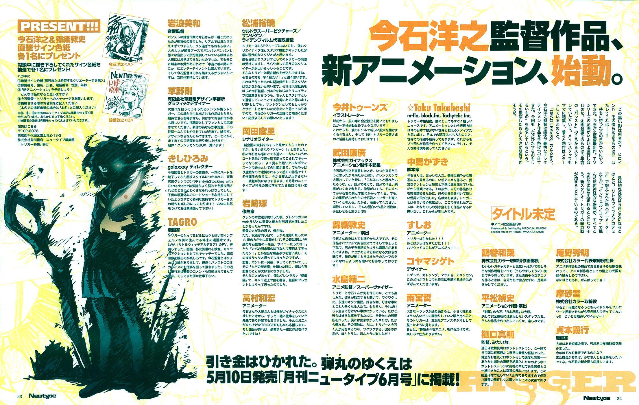 Новый проект от Хироюки Имаиши и Trigger