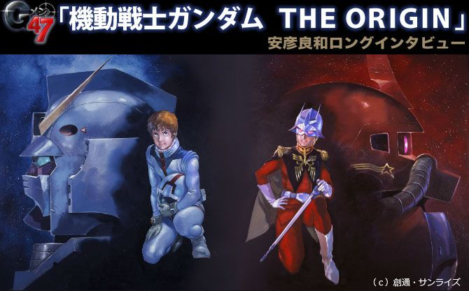 Анонс сериала «Mobile Suit Gundam: The Origin»