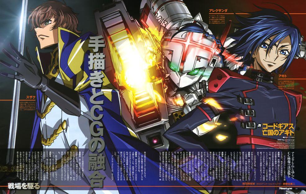 Перенос даты 2 эпизода «Code Geass: Akito the Exiled»