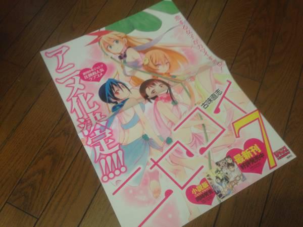 Анонс аниме-адаптации «Nisekoi».