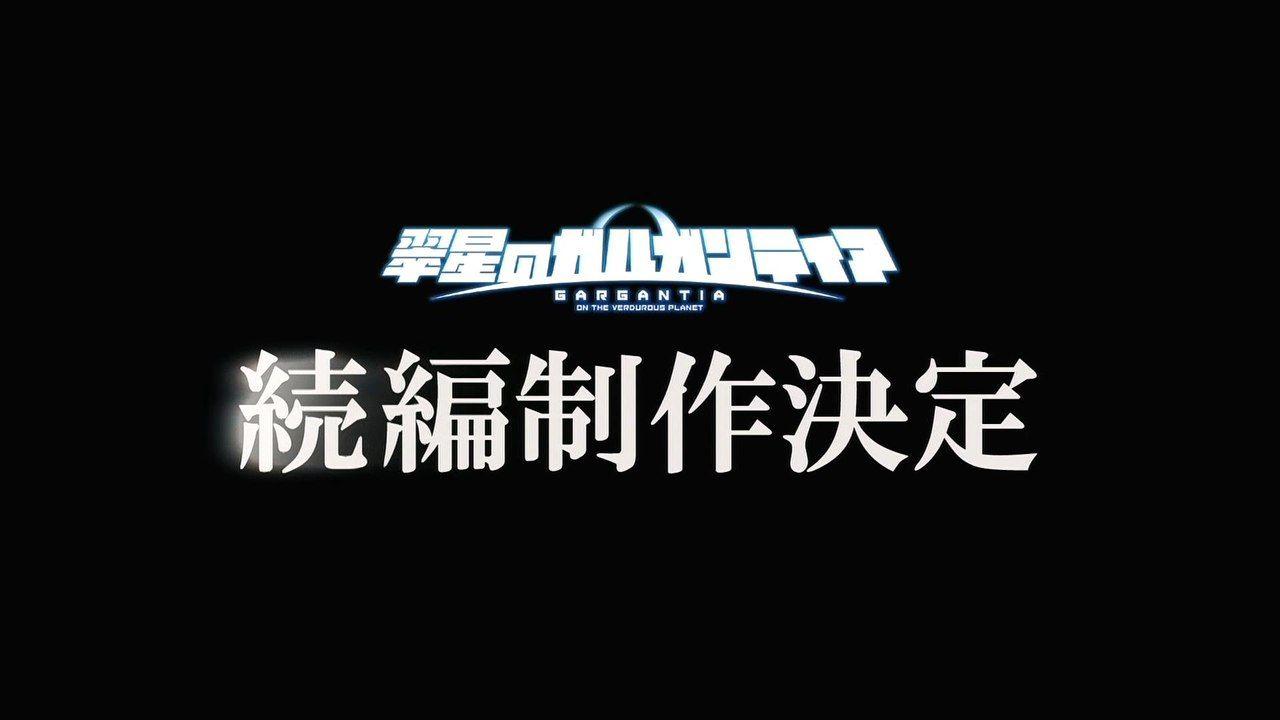Анонс сиквела «Suisei no Gargantia».