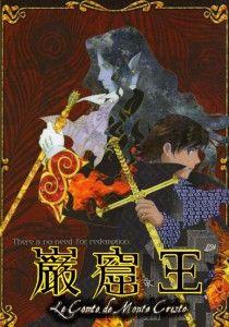 936full-gankutsuou--the-count-of-monte-cristo-poster