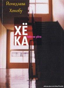 Hyouka vol.1 RUS
