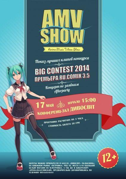 AMV-Show-2014-Afisha-Big