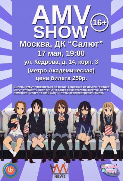 AMVShow_Moscow
