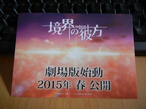 20140630_kyoukai01_resize