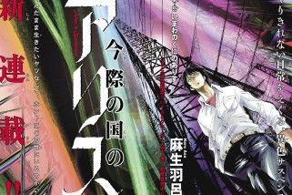Промо первой Овашки Imawa no Kuni no Arisu.