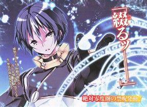Январская премьера «Seiken Tsukai no World Break»