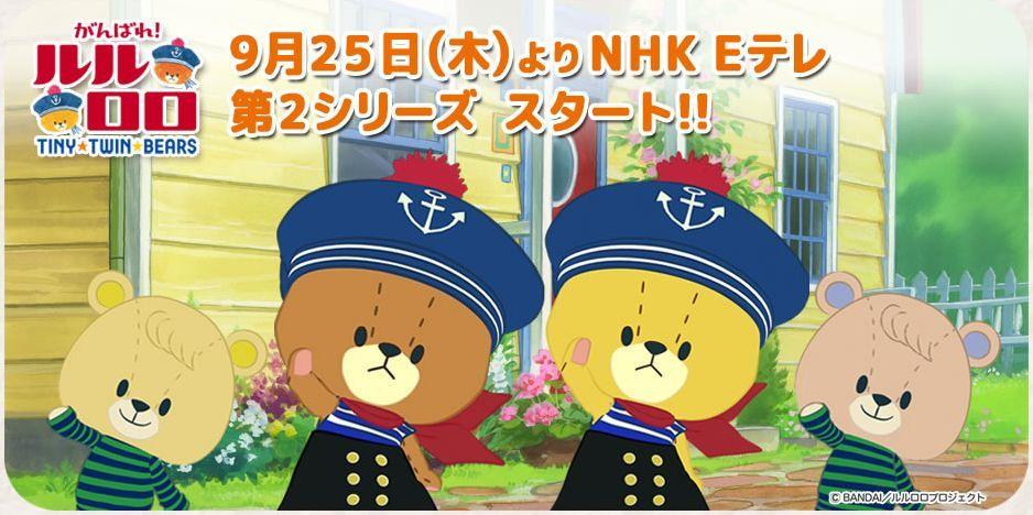 Twin_Bears_S2