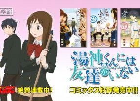 Рекламное видео манги Yugami-kun ni wa Tomodachi ga Inai