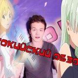Самые перспективные и многообещающие новинки осеннего аниме сезона!