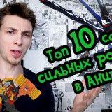 Топ 10 самых сильных роботов в аниме