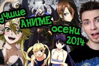 Лучшие аниме осени 2014
