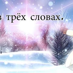 Обо всём в трёх словах: зима на AD