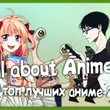 All about Anime: Мой топ лучших аниме-2014