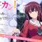 Новая информация об аниме Re-Kan!