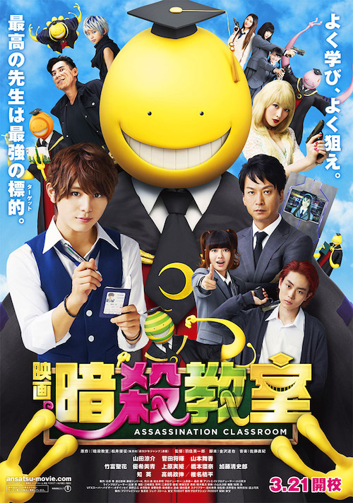 Ansatsu_Live_Movie_Poster