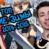 Самые популярные аниме зимы 2014 — 2015