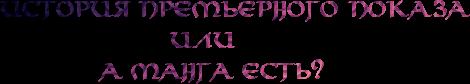 4maf.ru_pisec_2015.04.26_19-59-54