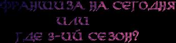 4maf.ru_pisec_2015.04.26_20-51-54