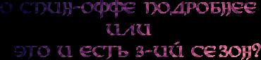 4maf.ru_pisec_2015.04.26_20-52-56