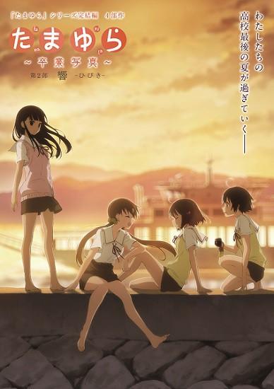 hibiki Трейлер  нового фильма Tamayura ~Sotsugyō Shashin~ Dai 2 bu Me  Hibiki