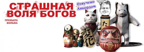 Российская премьера фильма СТРАШНАЯ ВОЛЯ БОГОВ. 20 апреля. Полный список кинотеатров и бонус!